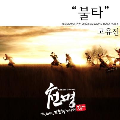 Mandate of Heaven OST