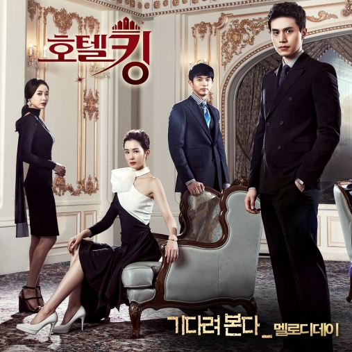 Hotel-King-OST