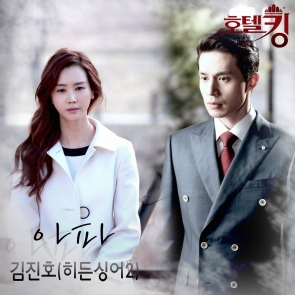 Hotel-King-OST-3