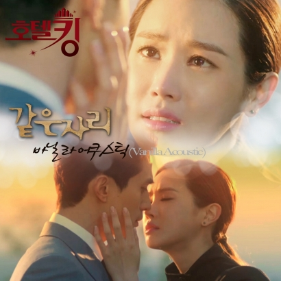 Hotel-King-OST-Part-4