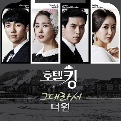 Hotel-King-OST-Part-5