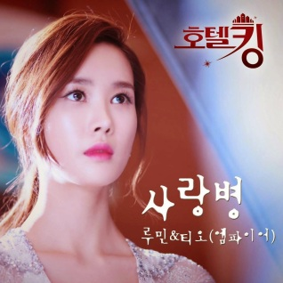 hotel king ost part 6